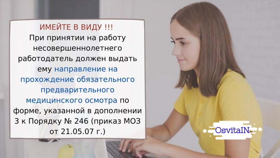 Трудоустройство несовершеннолетних в Украине: что необходимо знать?