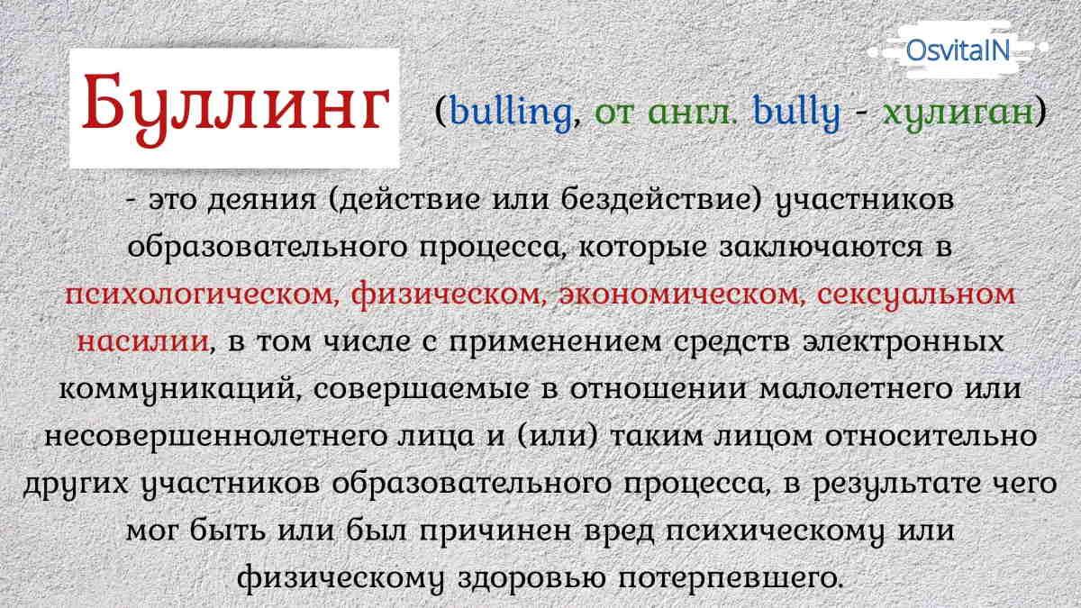 Буллинг: сущность понятия и ответственность